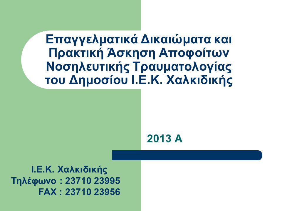 Επαγγελματικά Δικαιώματα και Πρακτική Άσκηση Αποφοίτων Νοσηλευτικής Τραυματολογίας του Δημοσίου Ι.Ε.Κ. Χαλκιδικής 2013 Α Ι.Ε.Κ. Χαλκιδικής Τηλέφωνο :