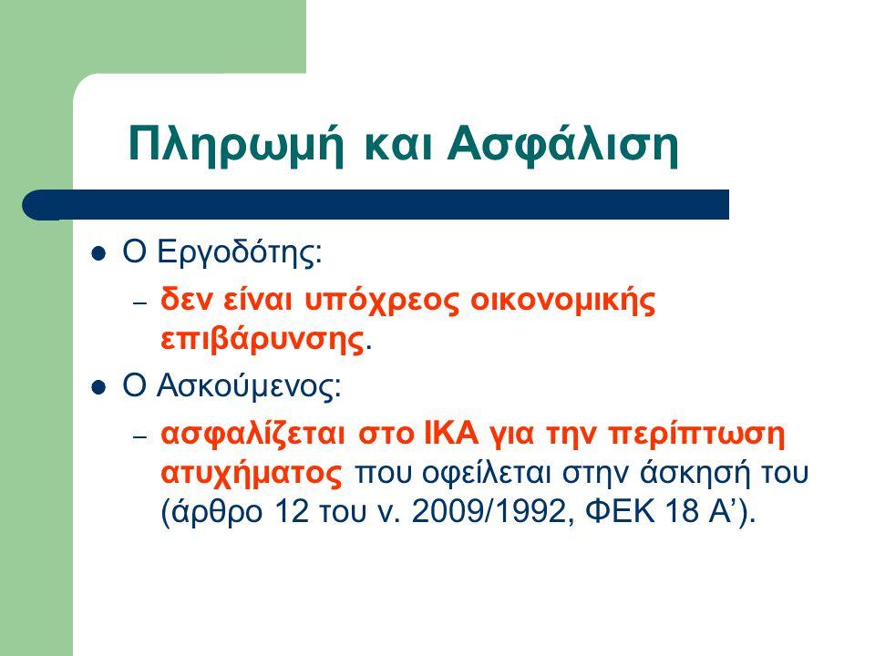 Πληρωμή και Ασφάλιση Ο Εργοδότης: – δεν είναι υπόχρεος οικονομικής επιβάρυνσης. Ο Ασκούμενος: – ασφαλίζεται στο ΙΚΑ για την περίπτωση ατυχήματος που ο