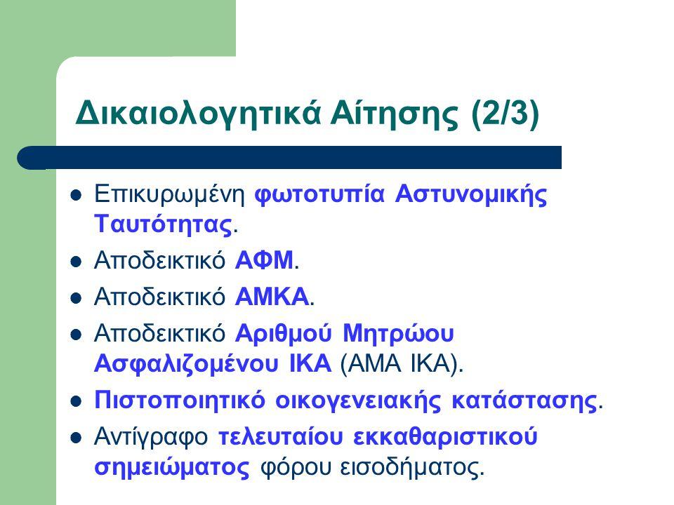 Δικαιολογητικά Αίτησης (2/3) Επικυρωμένη φωτοτυπία Αστυνομικής Ταυτότητας. Αποδεικτικό ΑΦΜ. Αποδεικτικό ΑΜΚΑ. Αποδεικτικό Αριθμού Μητρώου Ασφαλιζομένο