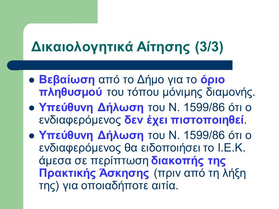 Δικαιολογητικά Αίτησης (3/3) Βεβαίωση από το Δήμο για το όριο πληθυσμού του τόπου μόνιμης διαμονής. Υπεύθυνη Δήλωση του Ν. 1599/86 ότι ο ενδιαφερόμενο