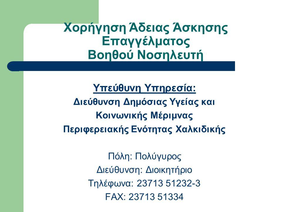 Υπεύθυνη Υπηρεσία: Διεύθυνση Δημόσιας Υγείας και Κοινωνικής Μέριμνας Περιφερειακής Ενότητας Χαλκιδικής Πόλη: Πολύγυρος Διεύθυνση: Διοικητήριο Τηλέφωνα