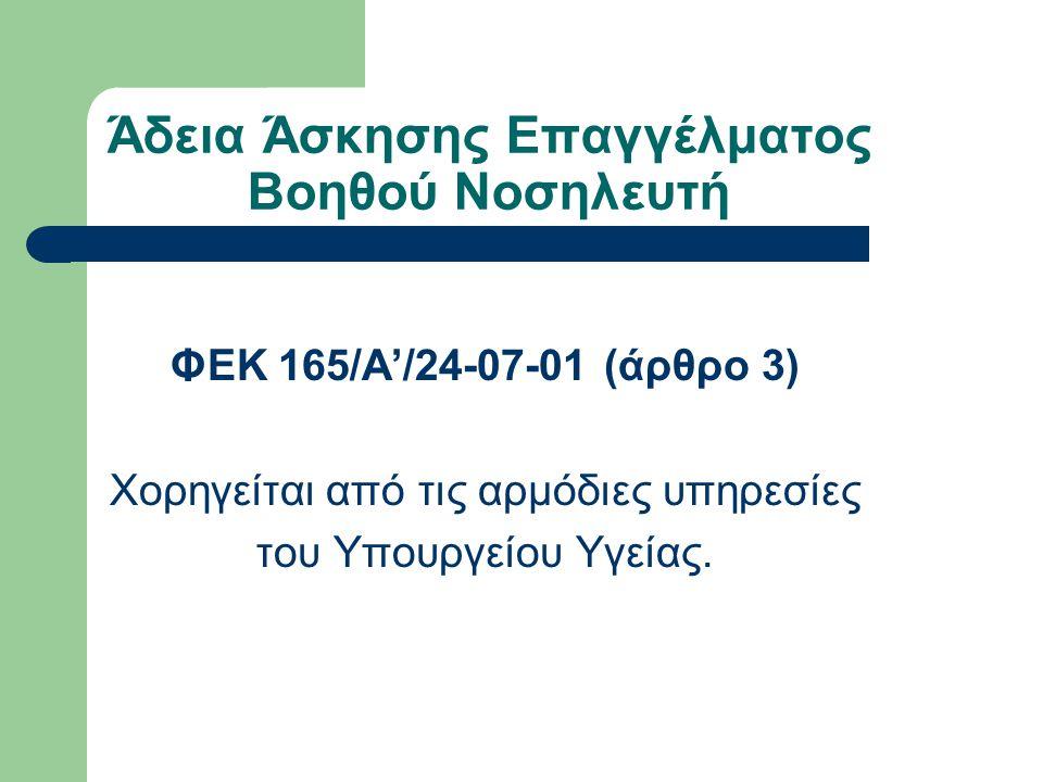 Άδεια Άσκησης Επαγγέλματος Βοηθού Νοσηλευτή ΦΕΚ 165/Α'/24-07-01 (άρθρο 3) Χορηγείται από τις αρμόδιες υπηρεσίες του Υπουργείου Υγείας.