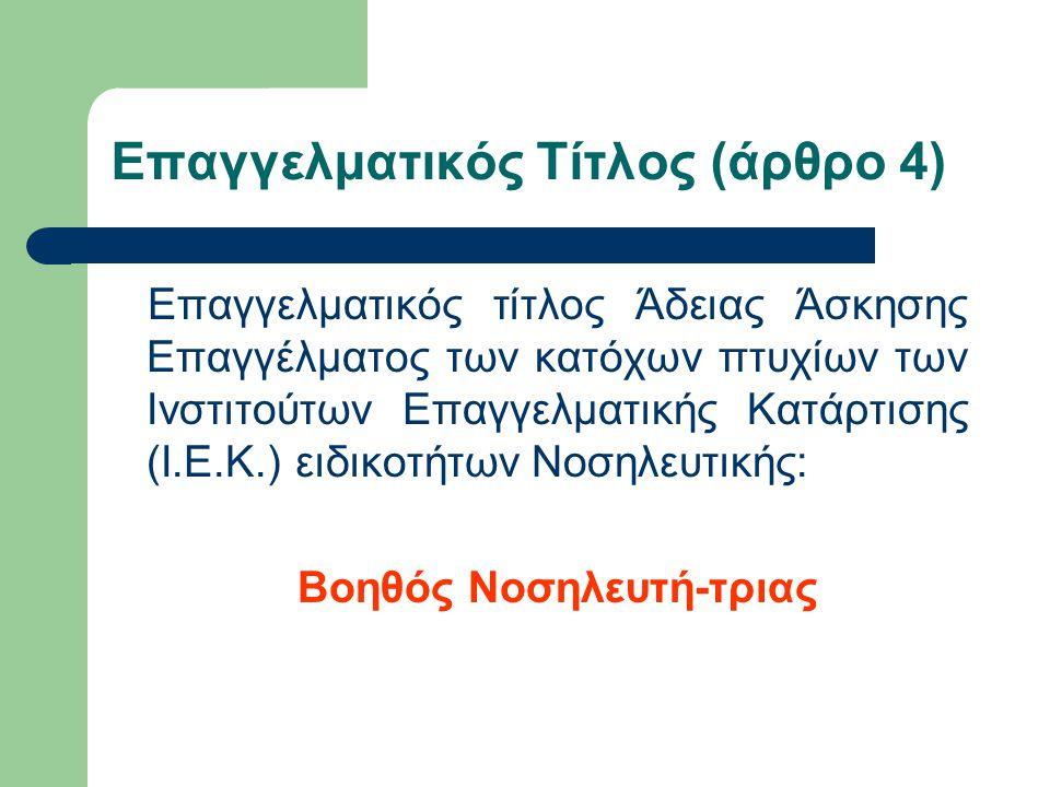 Επαγγελματικός Τίτλος (άρθρο 4) Επαγγελματικός τίτλος Άδειας Άσκησης Επαγγέλματος των κατόχων πτυχίων των Ινστιτούτων Επαγγελματικής Κατάρτισης (Ι.Ε.Κ