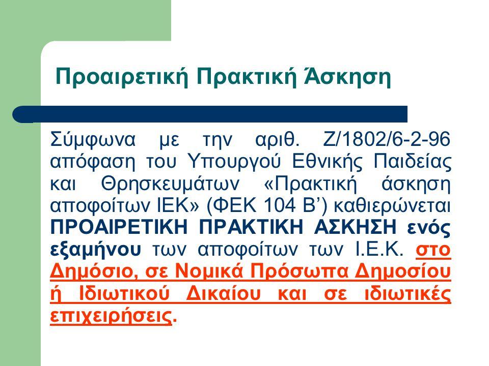 Προαιρετική Πρακτική Άσκηση Σύμφωνα με την αριθ. Ζ/1802/6-2-96 απόφαση του Υπουργού Εθνικής Παιδείας και Θρησκευμάτων «Πρακτική άσκηση αποφοίτων ΙΕΚ»