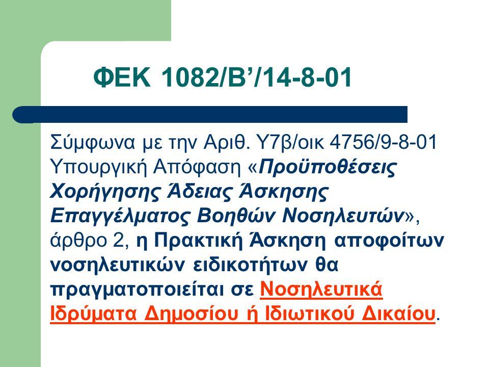 ΦΕΚ 1082/Β'/14-8-01 Σύμφωνα με την Αριθ. Υ7β/οικ 4756/9-8-01 Υπουργική Απόφαση «Προϋποθέσεις Χορήγησης Άδειας Άσκησης Επαγγέλματος Βοηθών Νοσηλευτών»,