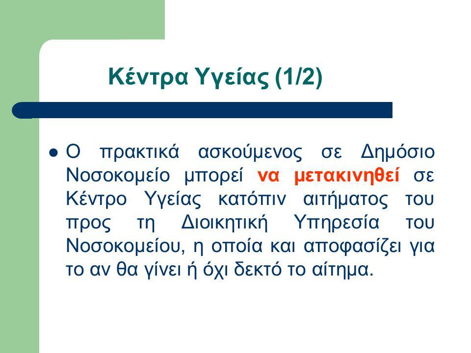 Κατά τη Διάρκεια της Πρακτικής Άσκησης Πραγματοποίηση τακτικών ελέγχων από τη διεύθυνση του Δ.Ι.Ε.Κ.