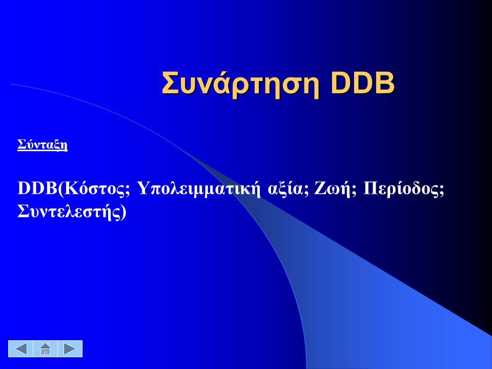 Συνάρτηση DDB Σύνταξη DDB(Κόστος; Υπολειμματική αξία; Ζωή; Περίοδος; Συντελεστής)