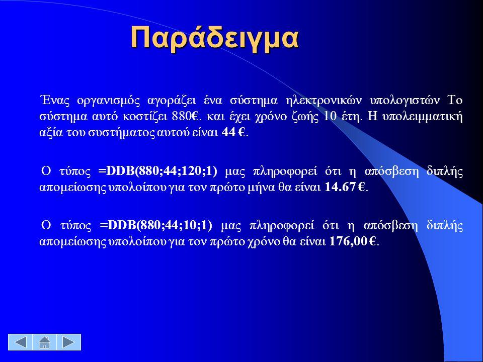 Ο τύπος =DDB(880;44;10;10) μας πληροφορεί ότι η απόσβεση διπλής απομείωσης υπολοίπου για τον τελευταίο χρόνο θα είναι 23,62 €.