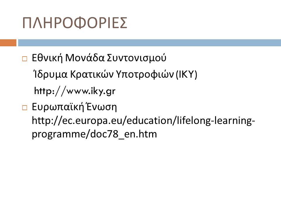 ΠΛΗΡΟΦΟΡΙΕΣ  Εθνική Μονάδα Συντονισμού Ίδρυμα Κρατικών Υποτροφιών (IKY) http://www.iky.gr  Ευρωπαϊκή Ένωση http://ec.europa.eu/education/lifelong-learning- programme/doc78_en.htm