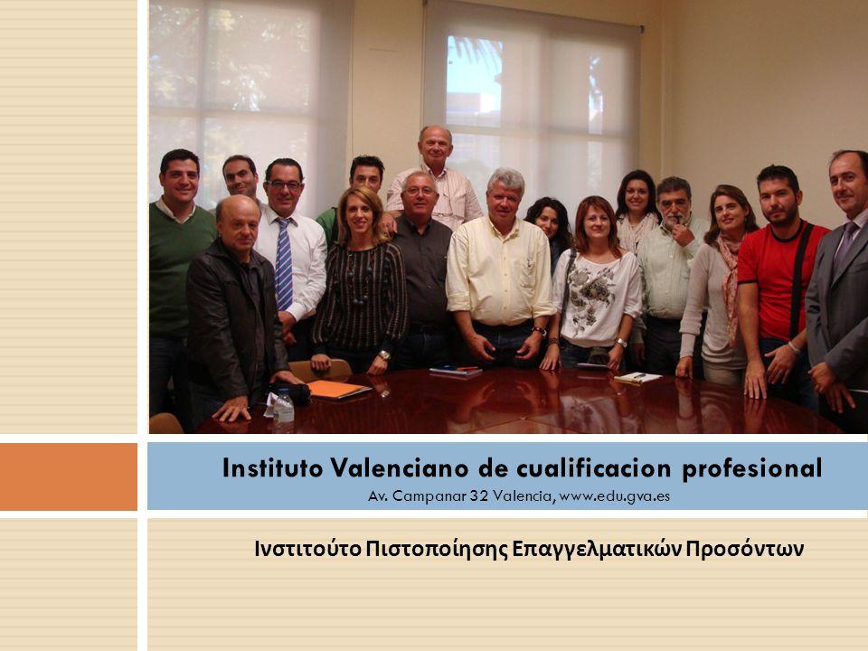 Ινστιτούτο Πιστοποίησης Επαγγελματικών Προσόντων Instituto Valenciano de cualificacion profesional Av.