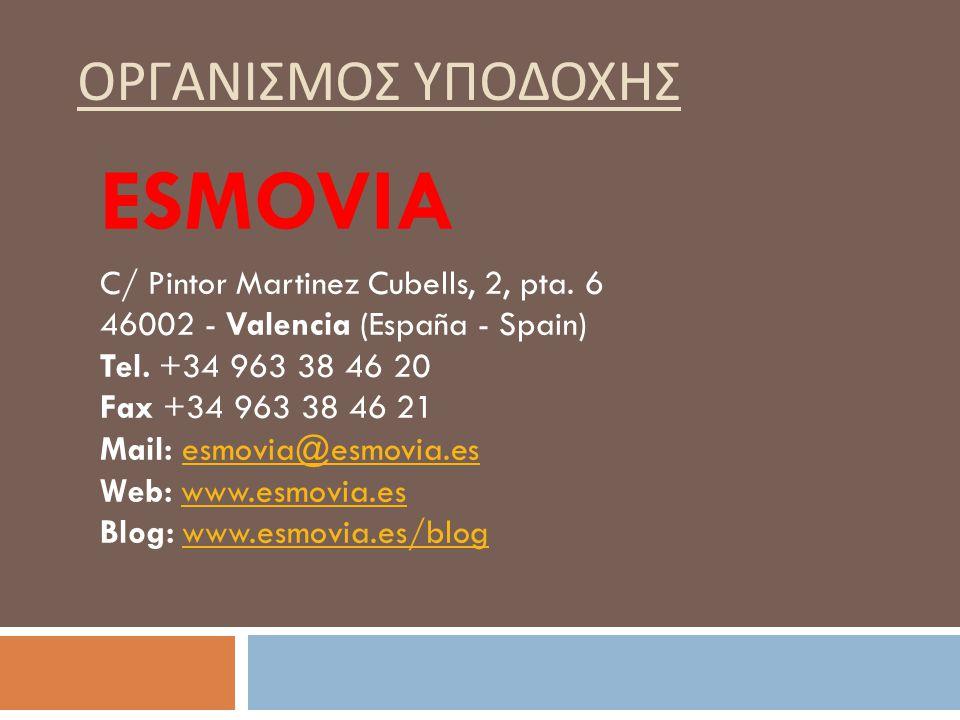 ΟΡΓΑΝΙΣΜΟΣ ΥΠΟΔΟΧΗΣ ESMOVIA C/ Pintor Martinez Cubells, 2, pta.
