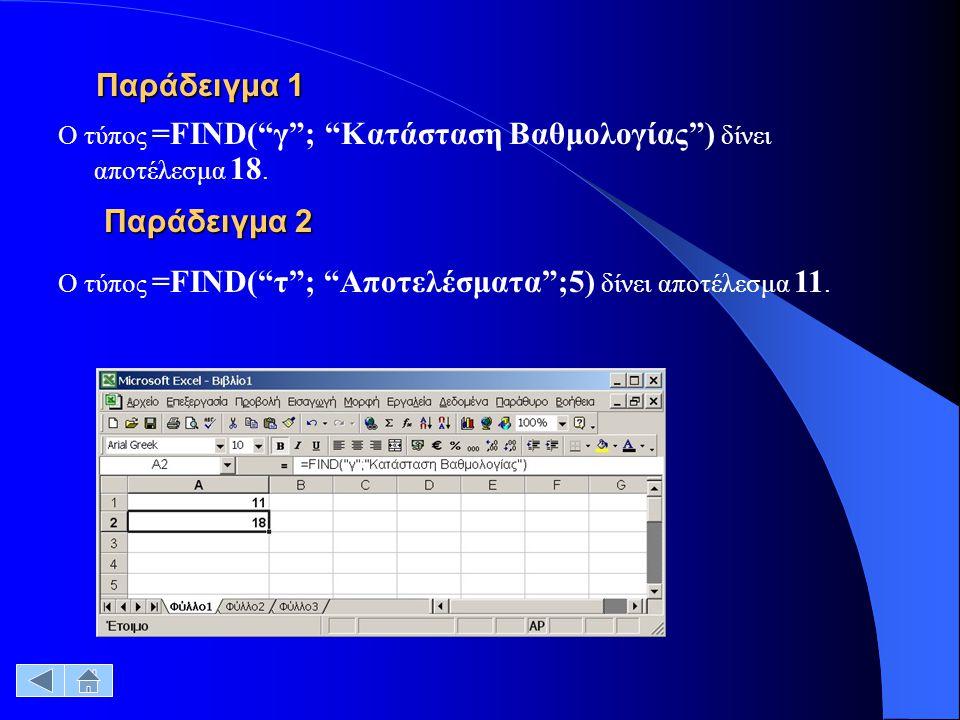 """Παράδειγμα 1 Ο τύπος =FIND(""""γ""""; """"Κατάσταση Βαθμολογίας"""") δίνει αποτέλεσμα 18. Παράδειγμα 2 Ο τύπος =FIND(""""τ""""; """"Αποτελέσματα"""";5) δίνει αποτέλεσμα 11."""