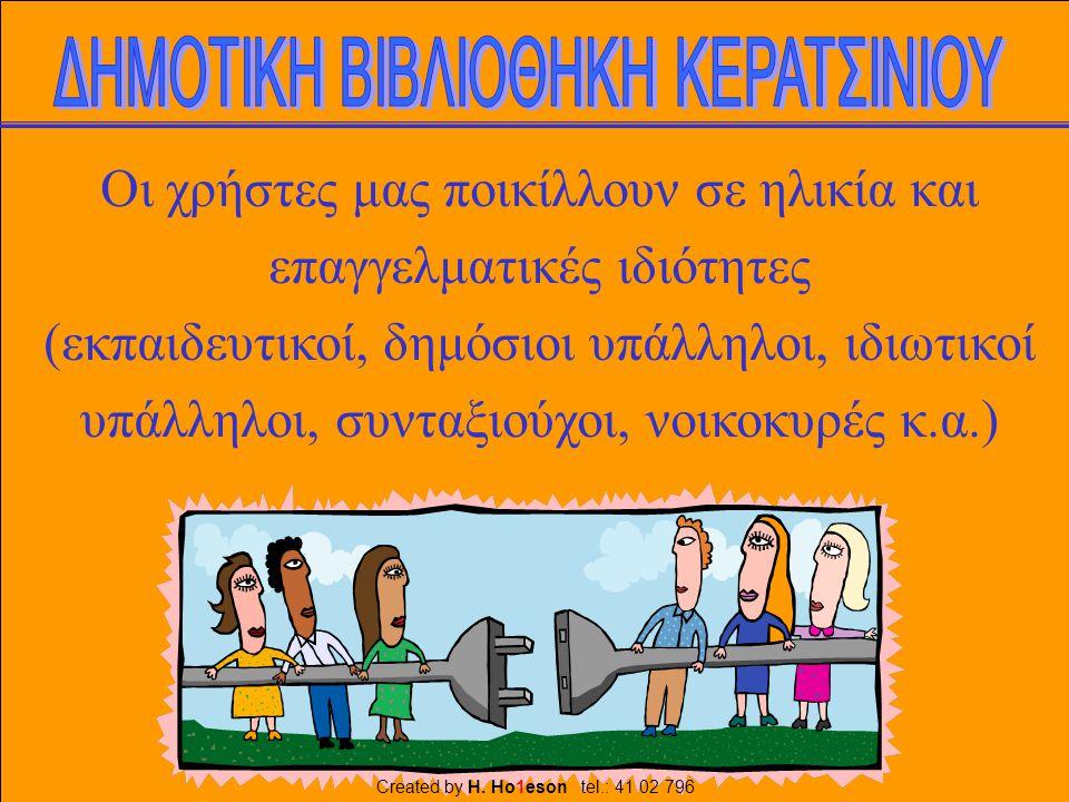 Οι χρήστες μας ποικίλλουν σε ηλικία και επαγγελματικές ιδιότητες (εκπαιδευτικοί, δημόσιοι υπάλληλοι, ιδιωτικοί υπάλληλοι, συνταξιούχοι, νοικοκυρές κ.α.) Created by H.