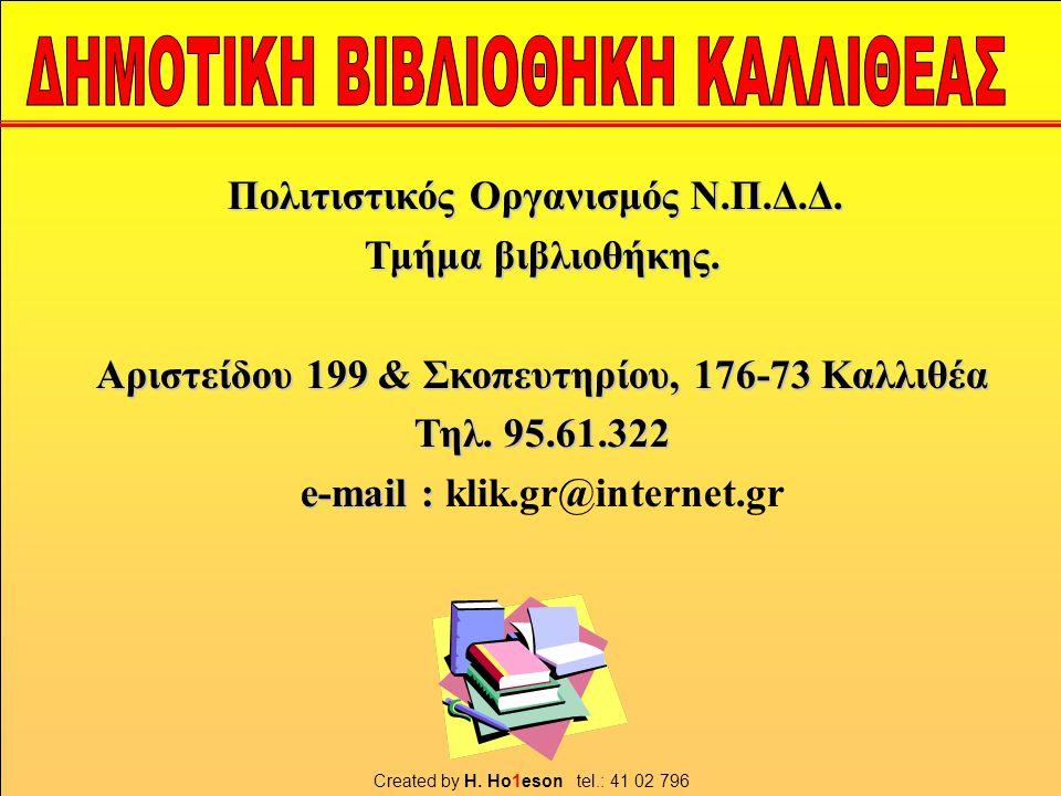 Πολιτιστικός Οργανισμός Ν.Π.Δ.Δ. Τμήμα βιβλιοθήκης.