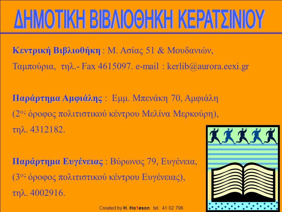 Κεντρική Βιβλιοθήκη Κεντρική Βιβλιοθήκη : Μ. Ασίας 51 & Μουδανιών, Ταμπoύρια, τηλ.- Fax 4615097.