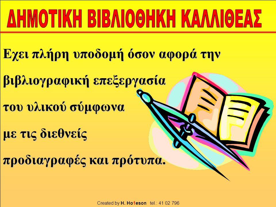 Εχει πλήρη υποδομή όσον αφορά την βιβλιογραφική επεξεργασία του υλικού σύμφωνα με τις διεθνείς προδιαγραφές και πρότυπα.