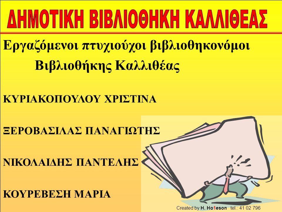 Εργαζόμενοι πτυχιούχοι βιβλιοθηκονόμοι Βιβλιοθήκης Καλλιθέας ΚΥΡΙΑΚΟΠΟΥΛΟΥ ΧΡΙΣΤΙΝΑ ΞΕΡΟΒΑΣΙΛΑΣ ΠΑΝΑΓΙΩΤΗΣ ΝΙΚΟΛΑΙΔΗΣ ΠΑΝΤΕΛΗΣ ΚΟΥΡΕΒΕΣΗ ΜΑΡΙΑ Created by H.
