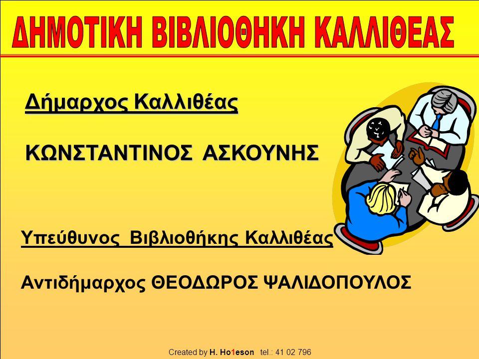 Δήμαρχος Καλλιθέας ΚΩΝΣΤΑΝΤΙΝΟΣ ΑΣΚΟΥΝΗΣ Υπεύθυνος Βιβλιοθήκης Καλλιθέας Αντιδήμαρχος ΘΕΟΔΩΡΟΣ ΨΑΛΙΔΟΠΟΥΛΟΣ Created by H.