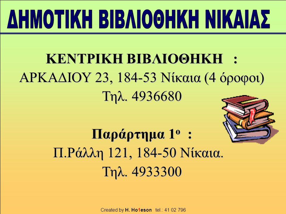 ΚΕΝΤΡΙΚΗ ΒΙΒΛΙΟΘΗΚΗ : ΑΡΚΑΔΙΟΥ 23, 184-53 Νίκαια (4 όροφοι) Τηλ.