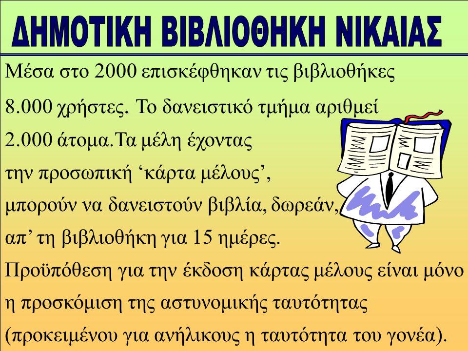 Μέσα στο 2000 επισκέφθηκαν τις βιβλιοθήκες. 8.000 χρήστες.