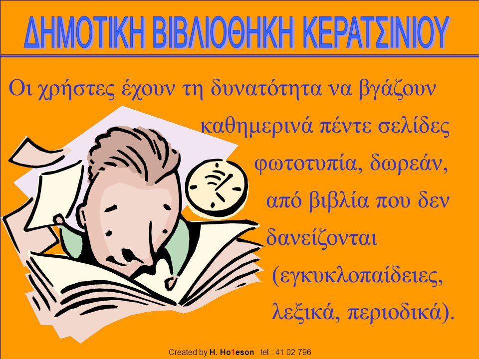 Οι χρήστες έχουν τη δυνατότητα να βγάζουν καθημερινά πέντε σελίδες φωτοτυπία, δωρεάν, από βιβλία που δεν δανείζονται (εγκυκλοπαίδειες, λεξικά, περιοδικά).