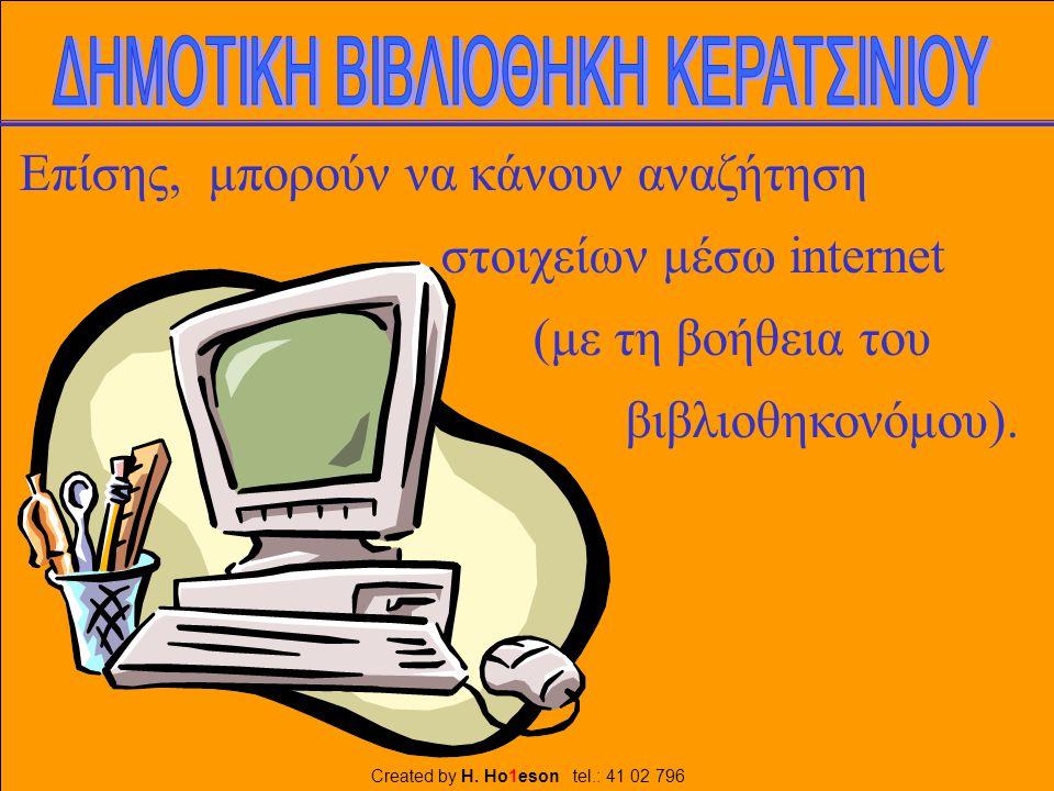 Επίσης, μπορούν να κάνουν αναζήτηση στοιχείων μέσω internet (με τη βοήθεια του βιβλιοθηκονόμου).
