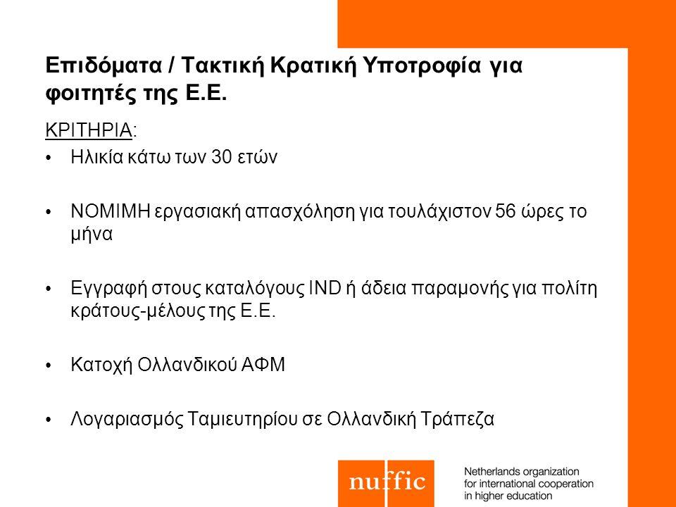 Επιδόματα / Τακτική Κρατική Υποτροφία για φοιτητές της Ε.Ε. ΚΡΙΤΗΡΙΑ: Ηλικία κάτω των 30 ετών ΝΟΜΙΜΗ εργασιακή απασχόληση για τουλάχιστον 56 ώρες το μ