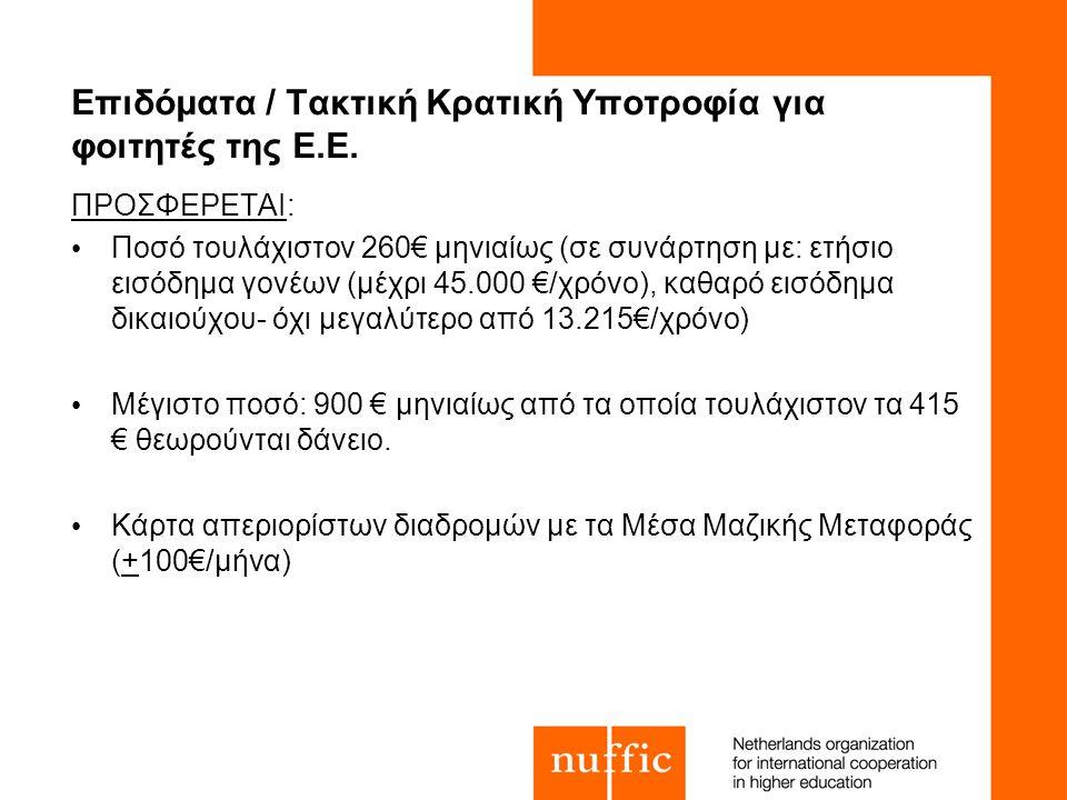 Επιδόματα / Τακτική Κρατική Υποτροφία για φοιτητές της Ε.Ε. ΠΡΟΣΦΕΡΕΤΑΙ: Ποσό τουλάχιστον 260€ μηνιαίως (σε συνάρτηση με: ετήσιο εισόδημα γονέων (μέχρ