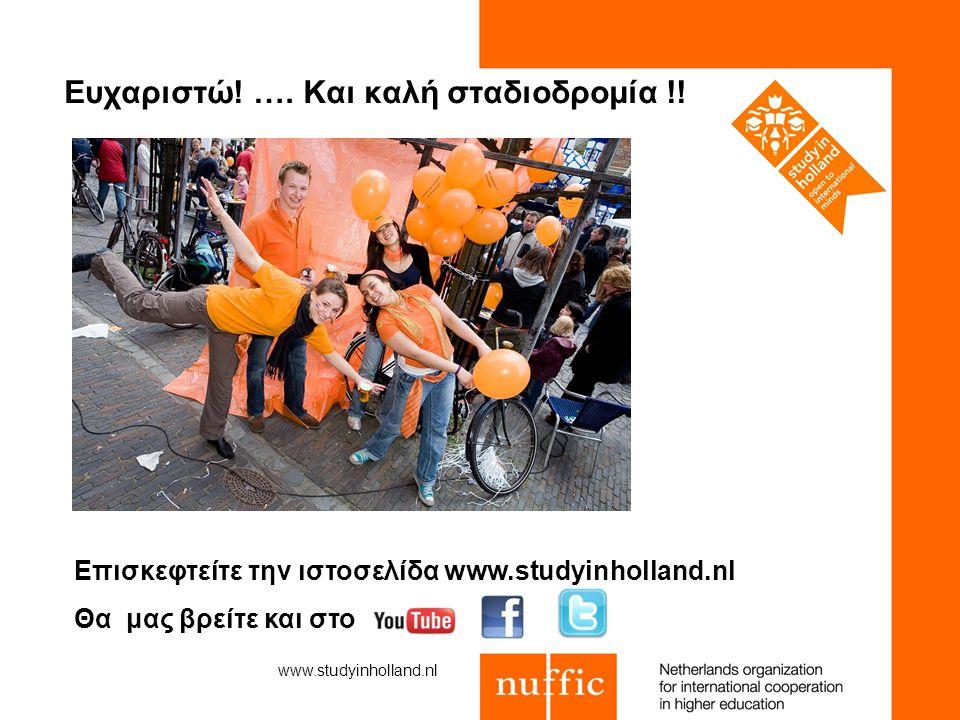 Ευχαριστώ! …. Και καλή σταδιοδρομία !! Επισκεφτείτε την ιστοσελίδα www.studyinholland.nl Θα μας βρείτε και στο www.studyinholland.nl
