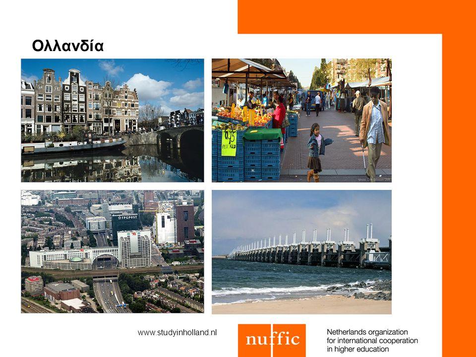 Ολλανδία www.studyinholland.nl