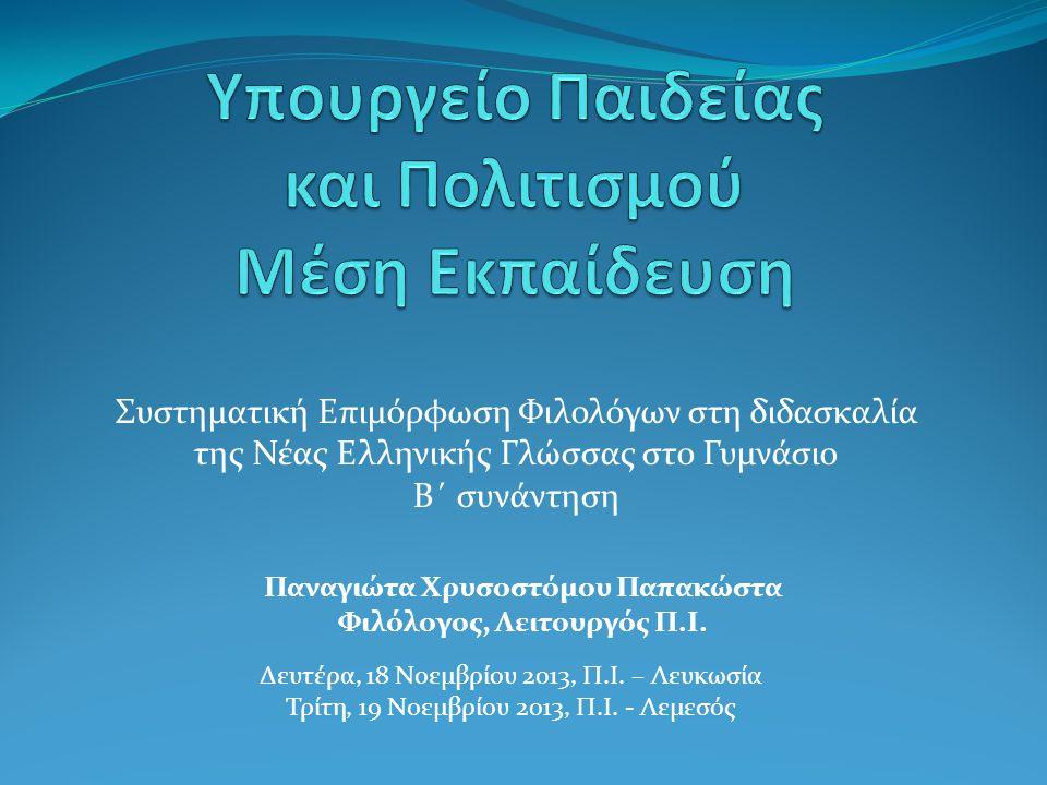 Συστηματική Επιμόρφωση Φιλολόγων στη διδασκαλία της Νέας Ελληνικής Γλώσσας στο Γυμνάσιο Β΄ συνάντηση Δευτέρα, 18 Νοεμβρίου 2013, Π.Ι.