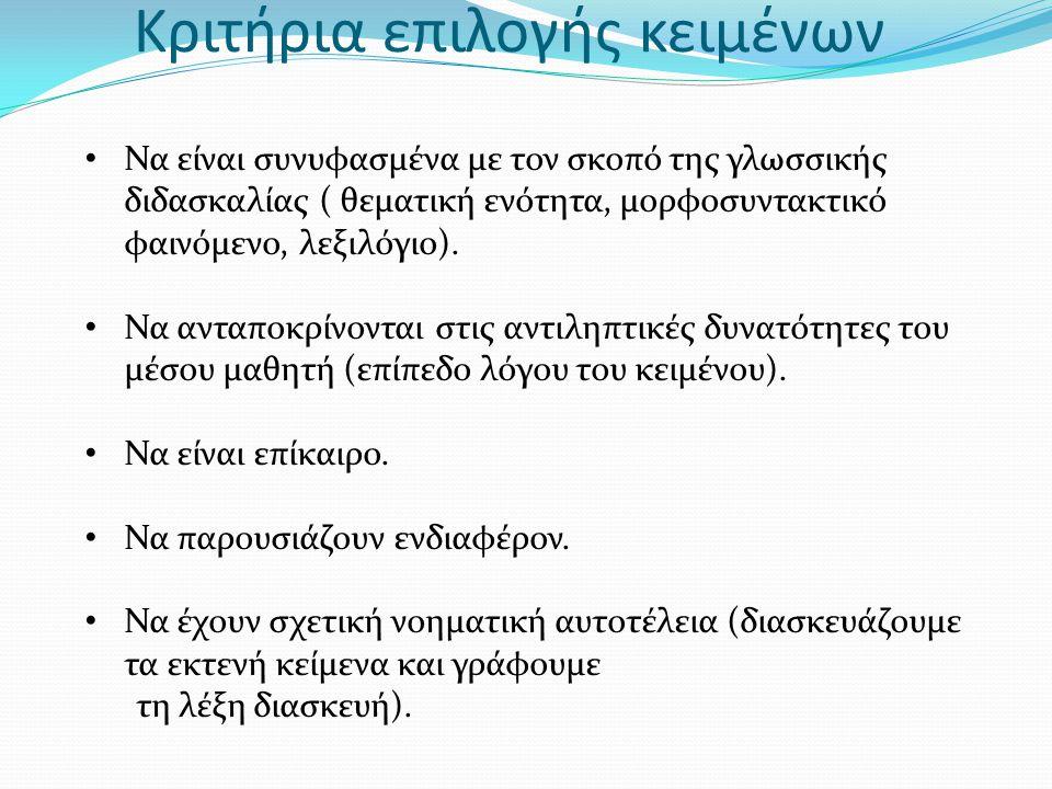 Κριτήρια επιλογής κειμένων Να είναι συνυφασμένα με τον σκοπό της γλωσσικής διδασκαλίας ( θεματική ενότητα, μορφοσυντακτικό φαινόμενο, λεξιλόγιο).