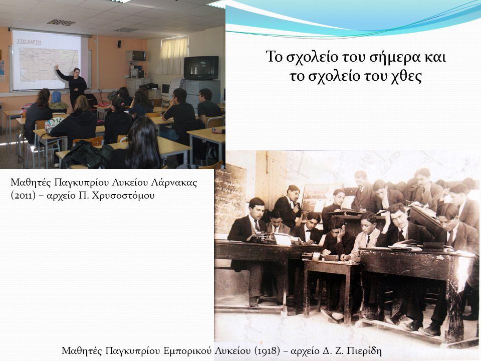 Μαθητές Παγκυπρίου Εμπορικού Λυκείου (1918) – αρχείο Δ. Ζ. Πιερίδη Μαθητές Παγκυπρίου Λυκείου Λάρνακας (2011) – αρχείο Π. Χρυσοστόμου Το σχολείο του σ