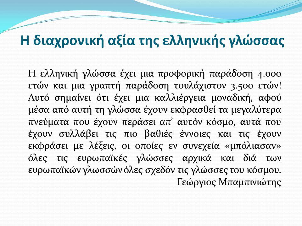 Η διαχρονική αξία της ελληνικής γλώσσας Η ελληνική γλώσσα έχει μια προφορική παράδοση 4.000 ετών και μια γραπτή παράδοση τουλάχιστον 3.500 ετών.
