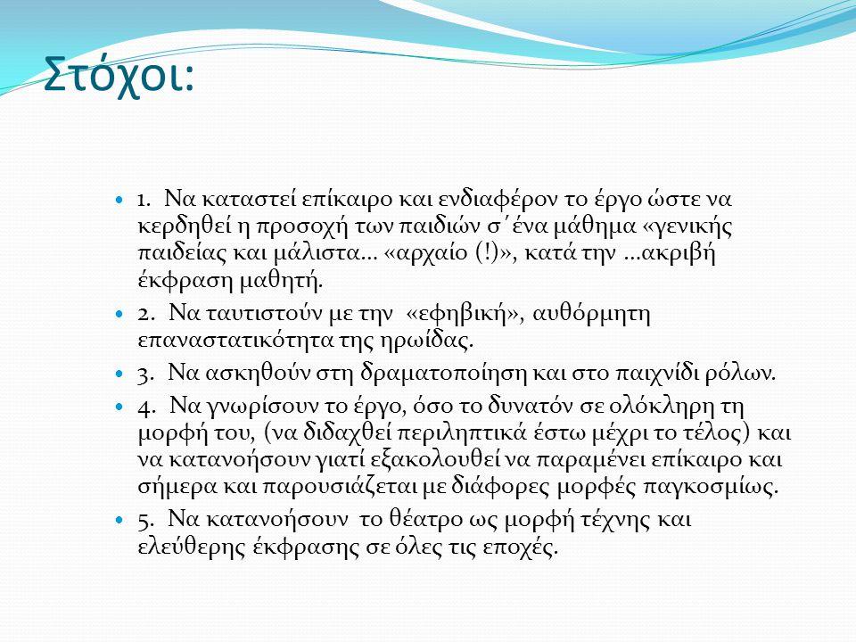 Η παρουσίαση περιέχει προτάσεις, οι οποίες θα διανθίσουν και δεν θα ακυρώσουν την κανονική «ροή» της διδασκαλίας του κειμένου, κατά τη διάρκεια της χρονιάς…