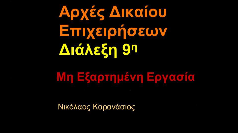 Αρχές Δικαίου Επιχειρήσεων Διάλεξη 9 η Νικόλαος Καρανάσιος Μη Εξαρτημένη Εργασία
