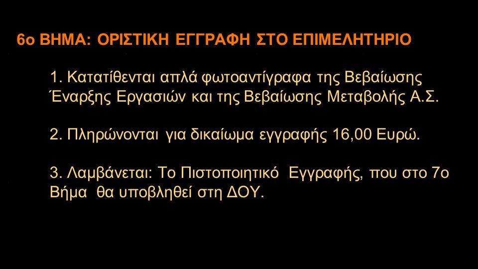 1. Κατατίθενται απλά φωτοαντίγραφα της Βεβαίωσης Έναρξης Εργασιών και της Βεβαίωσης Μεταβολής Α.Σ. 2. Πληρώνονται για δικαίωμα εγγραφής 16,00 Ευρώ. 3.