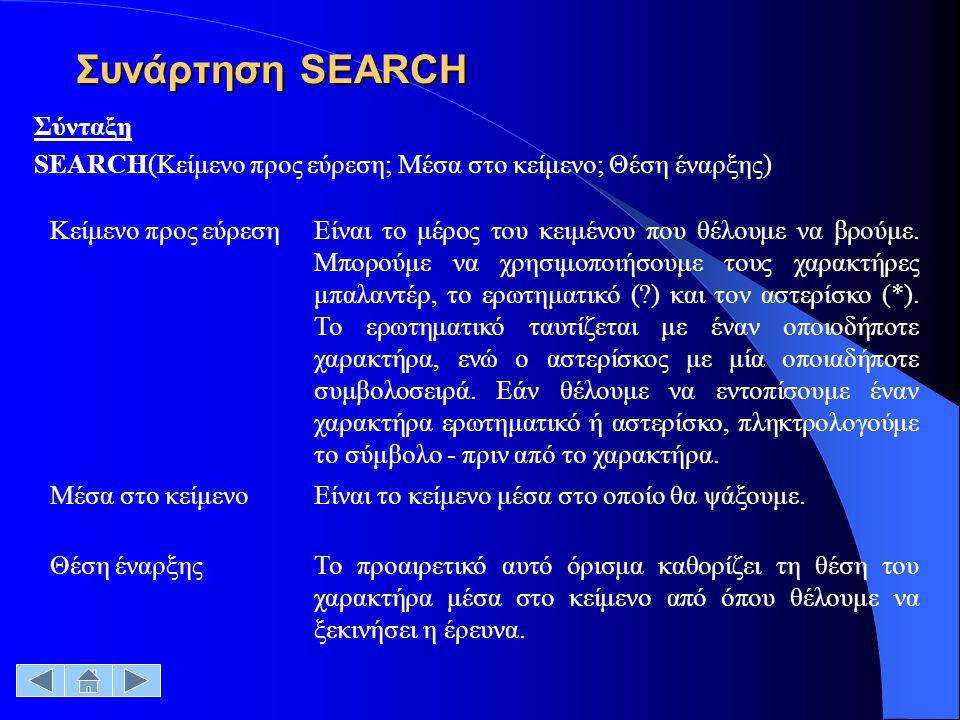 Συνάρτηση SEARCH Σύνταξη SΕΑRCΗ(Κείμενο προς εύρεση; Μέσα στο κείμενο; Θέση έναρξης) Κείμενο προς εύρεσηΕίναι το μέρος του κειμένου που θέλουμε να βρούμε.