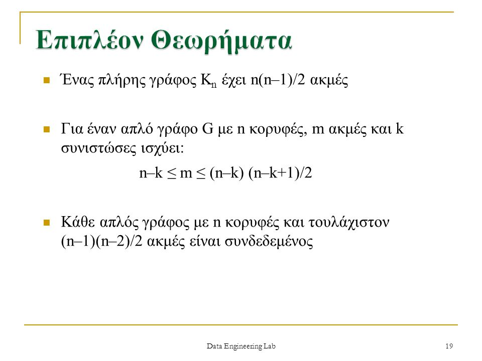 Data Engineering Lab Ένας πλήρης γράφος Κ n έχει n(n–1)/2 ακμές Για έναν απλό γράφο G με n κορυφές, m ακμές και k συνιστώσες ισχύει: n–k ≤ m ≤ (n–k) (