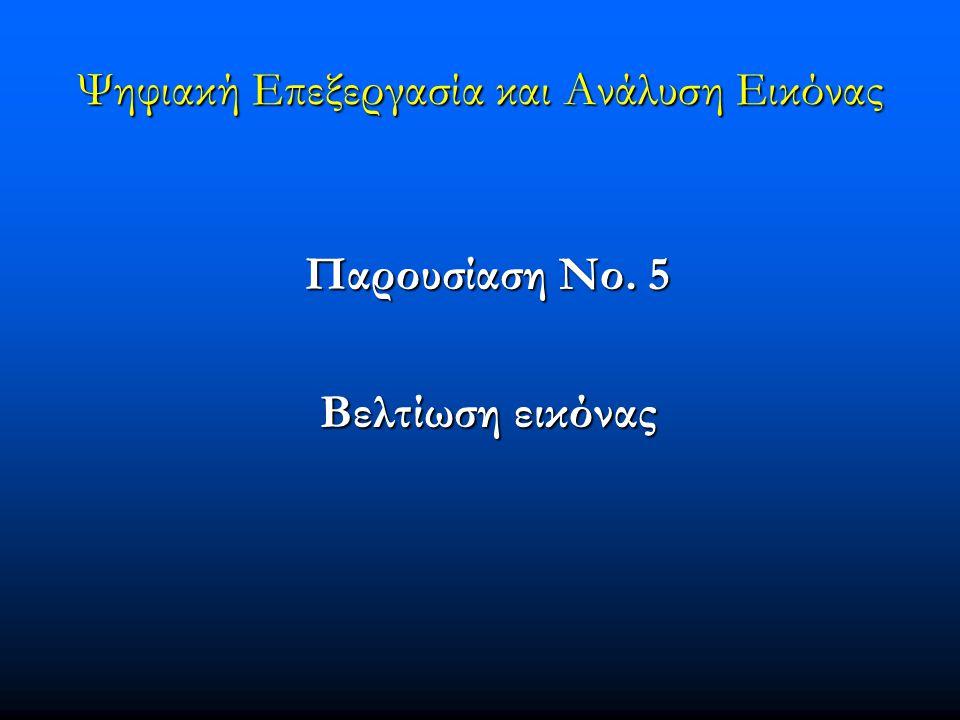 Παρουσίαση Νο. 5 Βελτίωση εικόνας Ψηφιακή Επεξεργασία και Ανάλυση Εικόνας