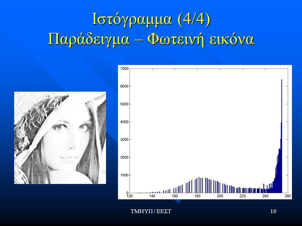 ΤΜΗΥΠ / ΕΕΣΤ10 Ιστόγραμμα (4/4) Παράδειγμα – Φωτεινή εικόνα