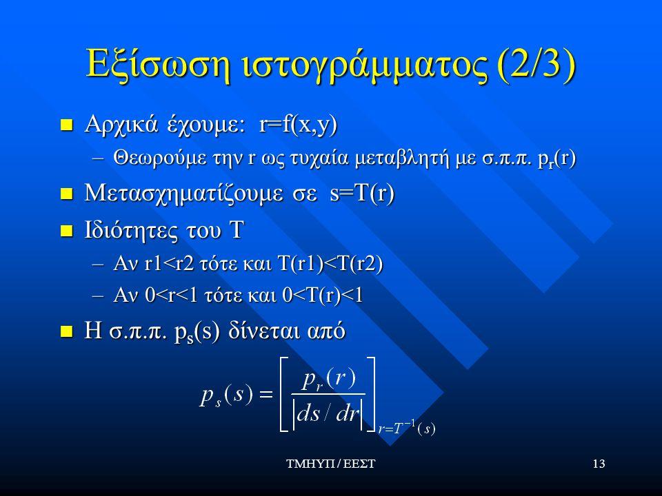 ΤΜΗΥΠ / ΕΕΣΤ13 Εξίσωση ιστογράμματος (2/3) Αρχικά έχουμε: r=f(x,y) Αρχικά έχουμε: r=f(x,y) –Θεωρούμε την r ως τυχαία μεταβλητή με σ.π.π. p r (r) Μετασ