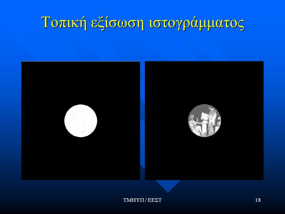 ΤΜΗΥΠ / ΕΕΣΤ18 Τοπική εξίσωση ιστογράμματος
