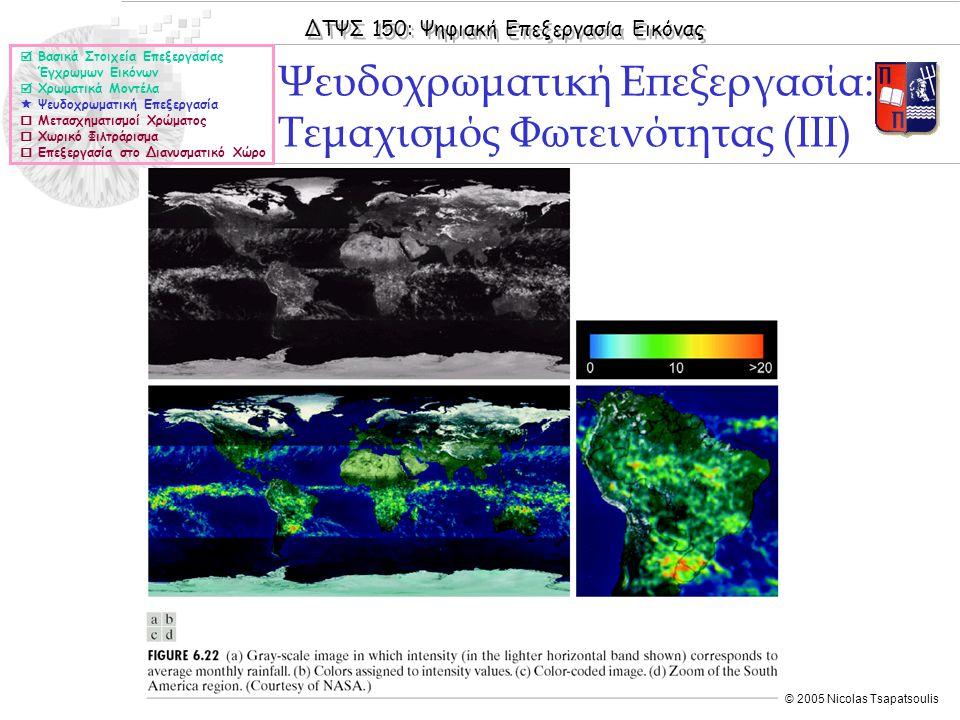 ΔΤΨΣ 150: Ψηφιακή Επεξεργασία Εικόνας © 2005 Nicolas Tsapatsoulis Ψευδοχρωματική Επεξεργασία: Τεμαχισμός Φωτεινότητας (ΙΙΙ)  Βασικά Στοιχεία Επεξεργα
