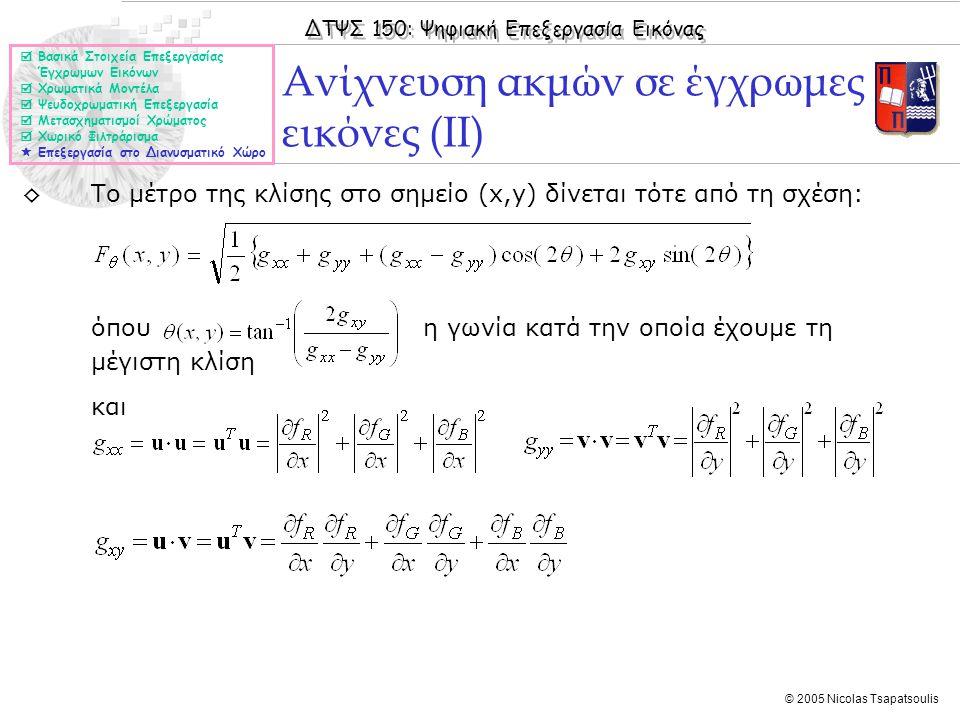 ΔΤΨΣ 150: Ψηφιακή Επεξεργασία Εικόνας © 2005 Nicolas Tsapatsoulis ◊Το μέτρο της κλίσης στο σημείο (x,y) δίνεται τότε από τη σχέση: όπου η γωνία κατά τ