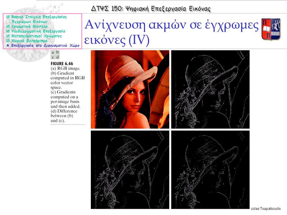 ΔΤΨΣ 150: Ψηφιακή Επεξεργασία Εικόνας © 2005 Nicolas Tsapatsoulis Ανίχνευση ακμών σε έγχρωμες εικόνες (ΙV)  Βασικά Στοιχεία Επεξεργασίας Έγχρωμων Εικόνων  Χρωματικά Μοντέλα  Ψευδοχρωματική Επεξεργασία  Μετασχηματισμοί Χρώματος  Χωρικό Φιλτράρισμα  Επεξεργασία στο Διανυσματικό Χώρο