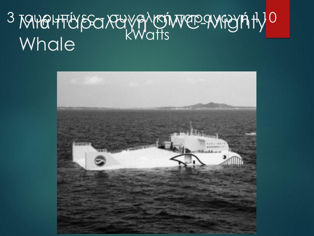 Μι ά παραλαγ ή OWC-Mighty Whale 3 τουρμπ ί νες-- συνολικ ή παραγωγ ή 110 kWatts