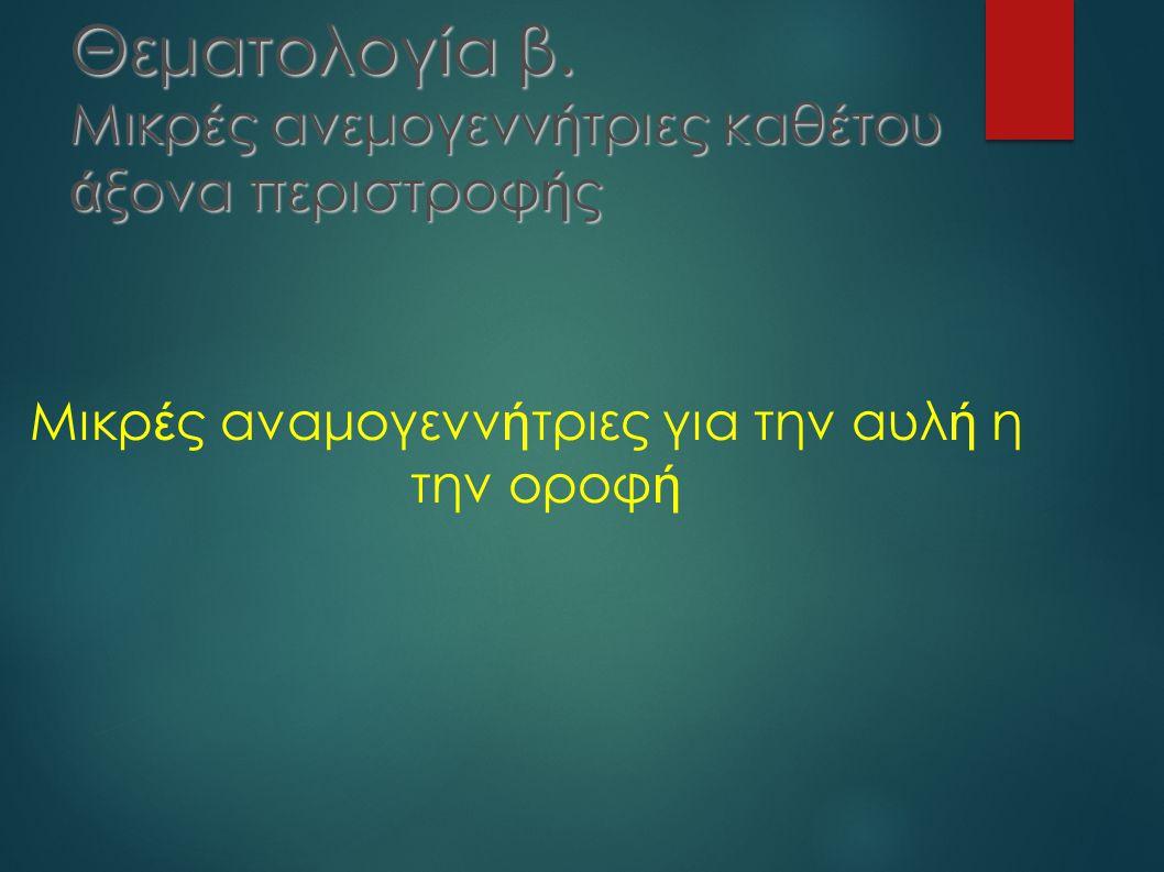 Θεματολογ ί α β.