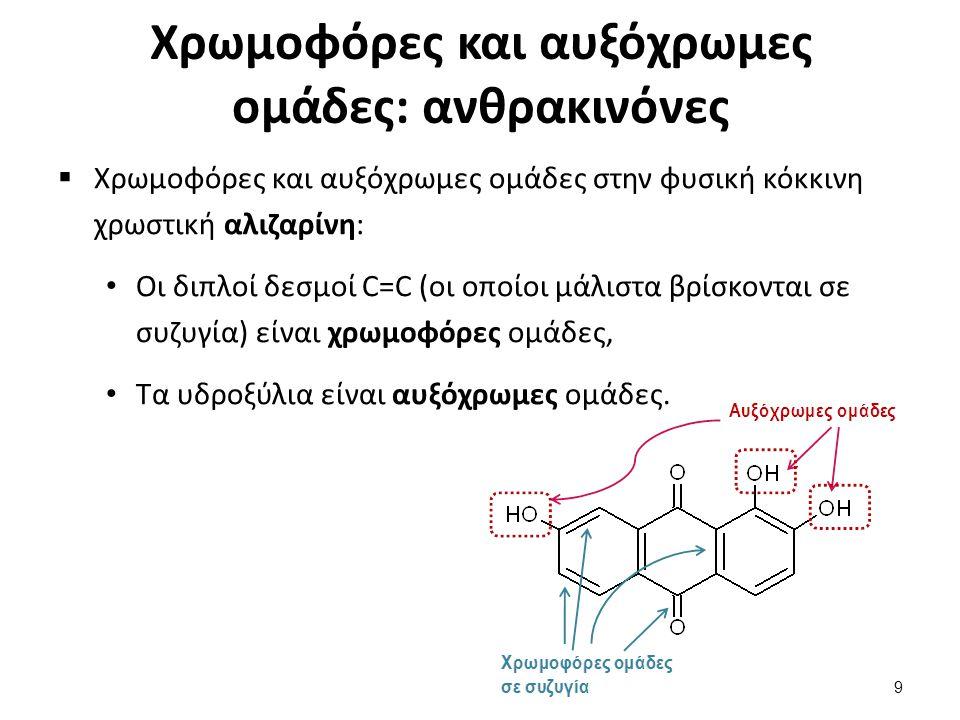 Χρωμοφόρες και αυξόχρωμες ομάδες: ανθρακινόνες  Χρωμοφόρες και αυξόχρωμες ομάδες στην φυσική κόκκινη χρωστική αλιζαρίνη: Οι διπλοί δεσμοί C=C (οι οπο