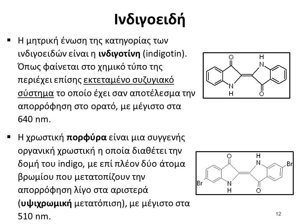 Ινδιγοειδή  Η μητρική ένωση της κατηγορίας των ινδιγοειδών είναι η ινδιγοτίνη (indigotin). Όπως φαίνεται στο χημικό τύπο της περιέχει επίσης εκτεταμέ